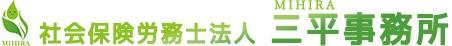 東京都港区の社会保険労務士 三平和男の事務所です。人事制度・労務管理でお困りの方は社会保険労務士法人 三平事務所までお気軽にご相談下さい。